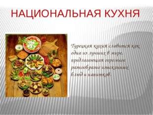 НАЦИОНАЛЬНАЯ КУХНЯ Турецкая кухня славится как одна из лучших в мире, предлаг