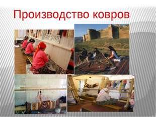 Производство ковров