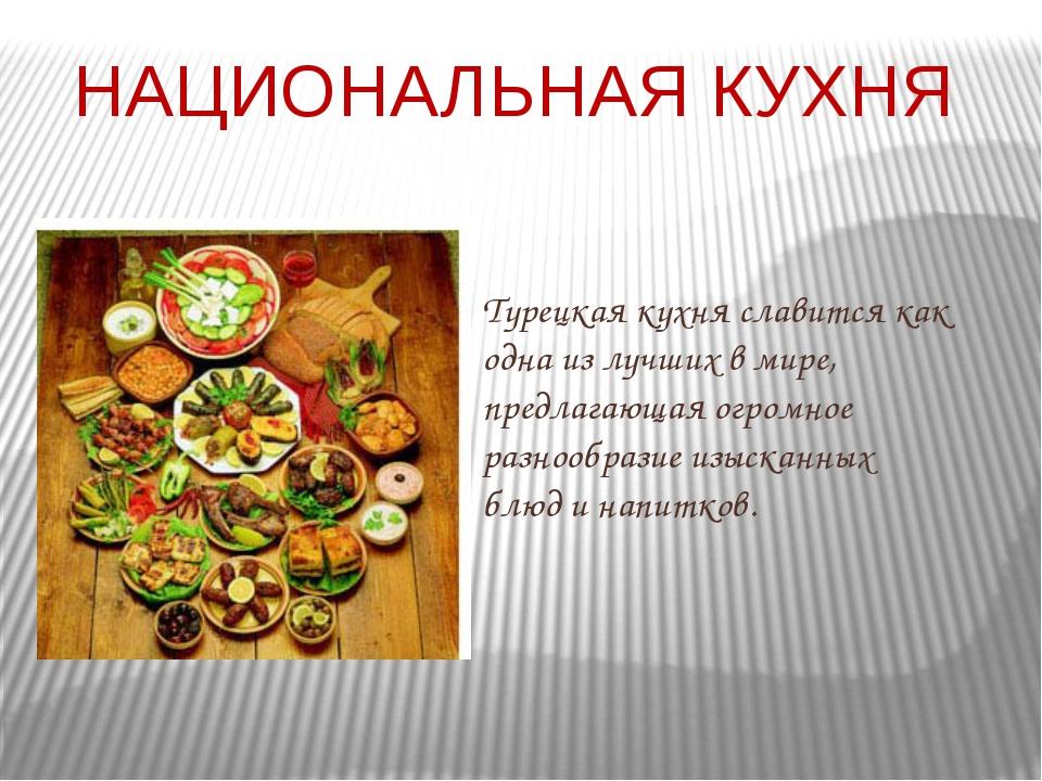НАЦИОНАЛЬНАЯ КУХНЯ Турецкая кухня славится как одна из лучших в мире, предлаг...