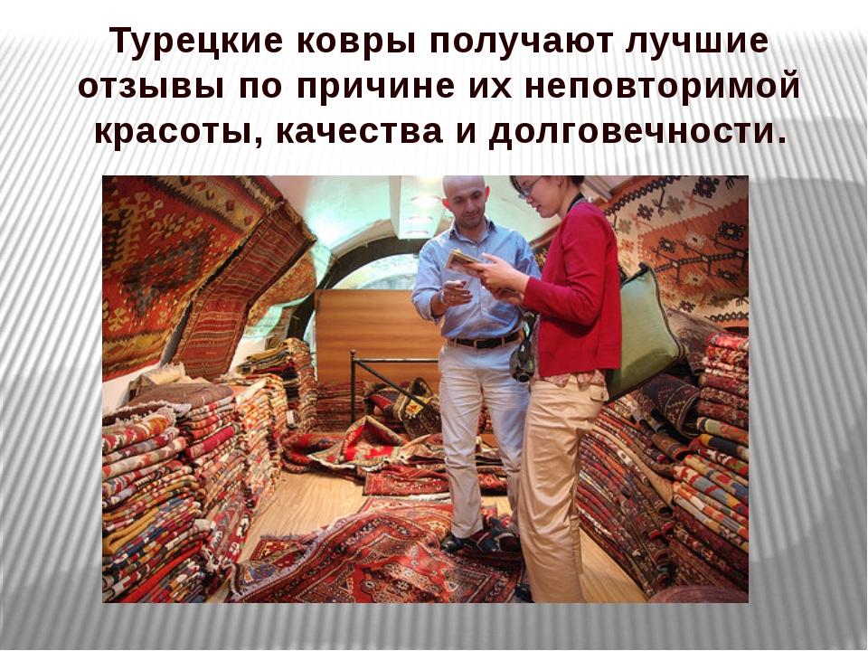 Турецкие ковры получают лучшие отзывы по причине их неповторимой красоты, кач...