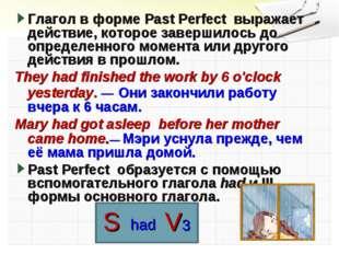 Глагол в форме Past Perfect выражает действие, которое завершилось до определ