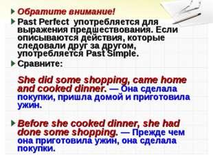 Обратите внимание! Past Perfect употребляется для выражения предшествования.