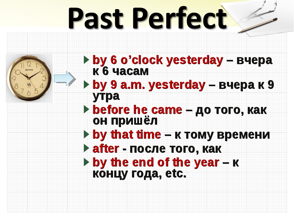 by 6 o'clock yesterday – вчера к 6 часам by 9 a.m. yesterday – вчера к 9 утра...
