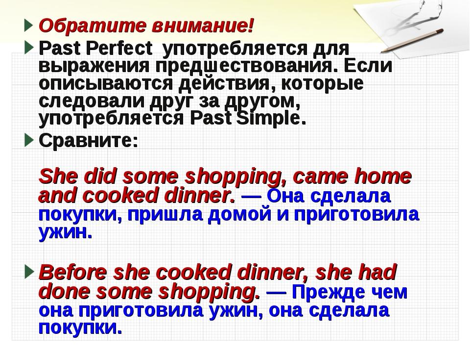 Обратите внимание! Past Perfect употребляется для выражения предшествования....