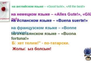 на английском языке– «Good luck!», «Аll the best!» на испанском языке– «Вue