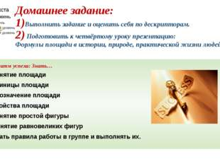 Домашнее задание: 1)Выполнить задание и оценить себя по дескрипторам. 2) Подг