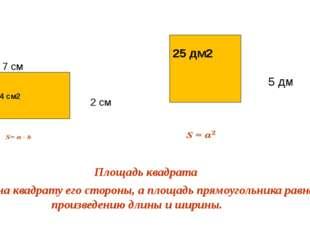 7 см 2 см 5 дм Площадь квадрата равна квадрату его стороны, а площадь прямоу