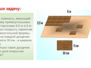 Реши задачу: Пол комнаты, имеющий форму прямоугольника со сторонами 5,5 м и 6