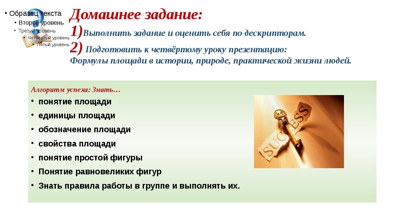 Домашнее задание: 1)Выполнить задание и оценить себя по дескрипторам. 2) Подг...