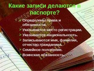 Какие записи делаются в паспорте? Определены права и обязанности. Указывается