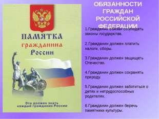 ОБЯЗАННОСТИ ГРАЖДАН РОССИЙСКОЙ ФЕДЕРАЦИИ 1.Гражданин обязан соблюдать законы