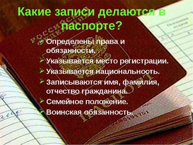 Какие записи делаются в паспорте? Определены права и обязанности. Указывается...