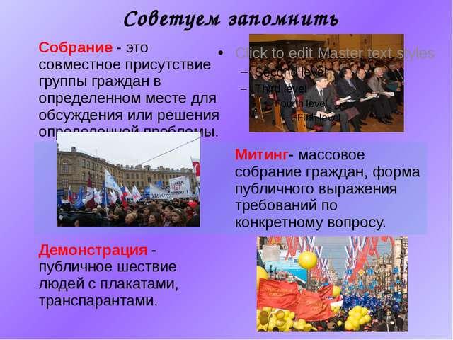 Советуем запомнить Собрание- это совместное присутствие группы граждан в опре...