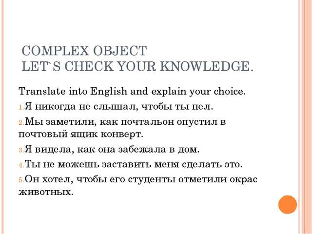 COMPLEX OBJECT LET`S CHECK YOUR KNOWLEDGE. Translate into English and explain...