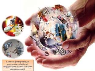 Главным фактором будет революция в обработке информации и успехи в области на