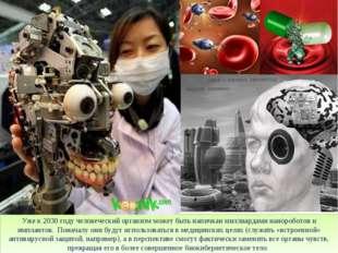 Уже к 2030 году человеческий организм может быть напичкан миллиардами нанороб