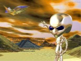 Человечество будет находиться на поверхности Земли до 3000 года. После исчерп