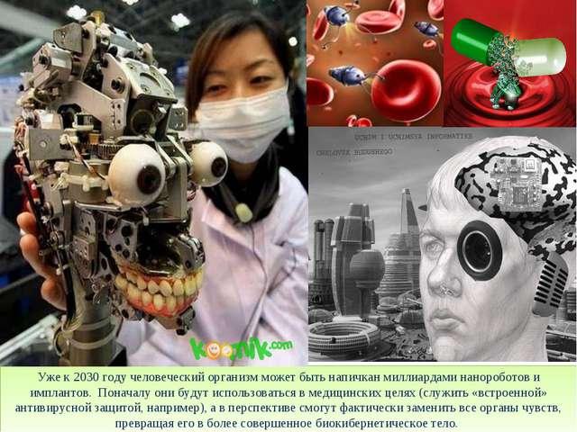 Уже к 2030 году человеческий организм может быть напичкан миллиардами нанороб...