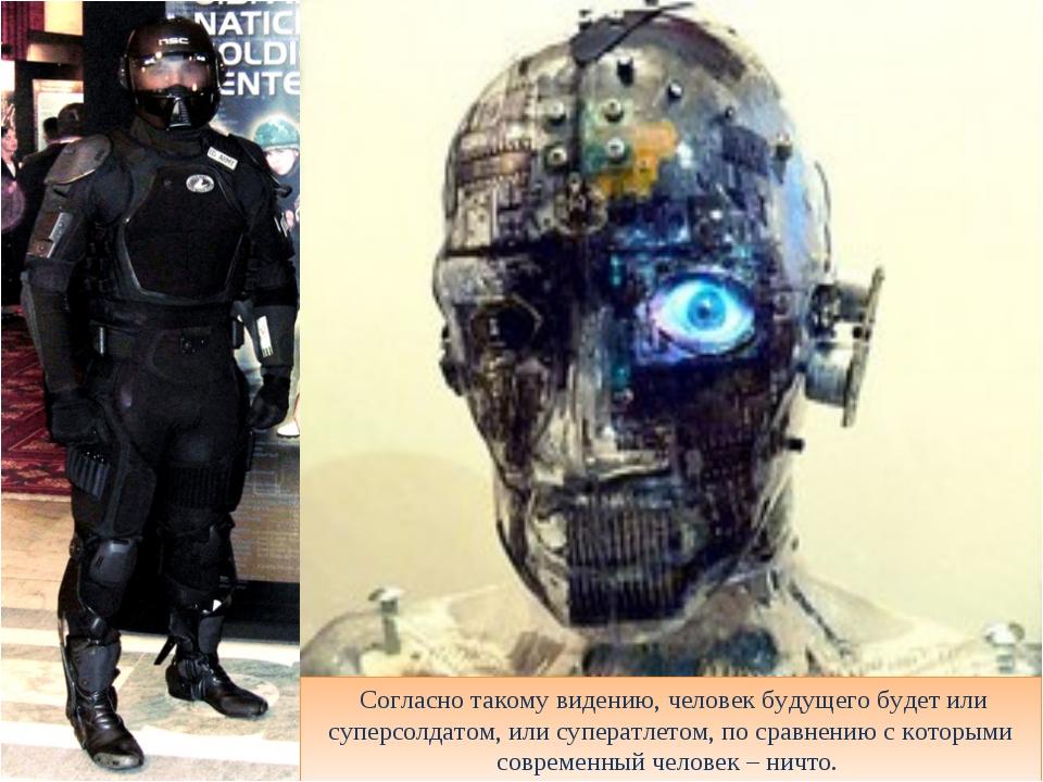 Согласно такому видению, человек будущего будет или суперсолдатом, или супер...