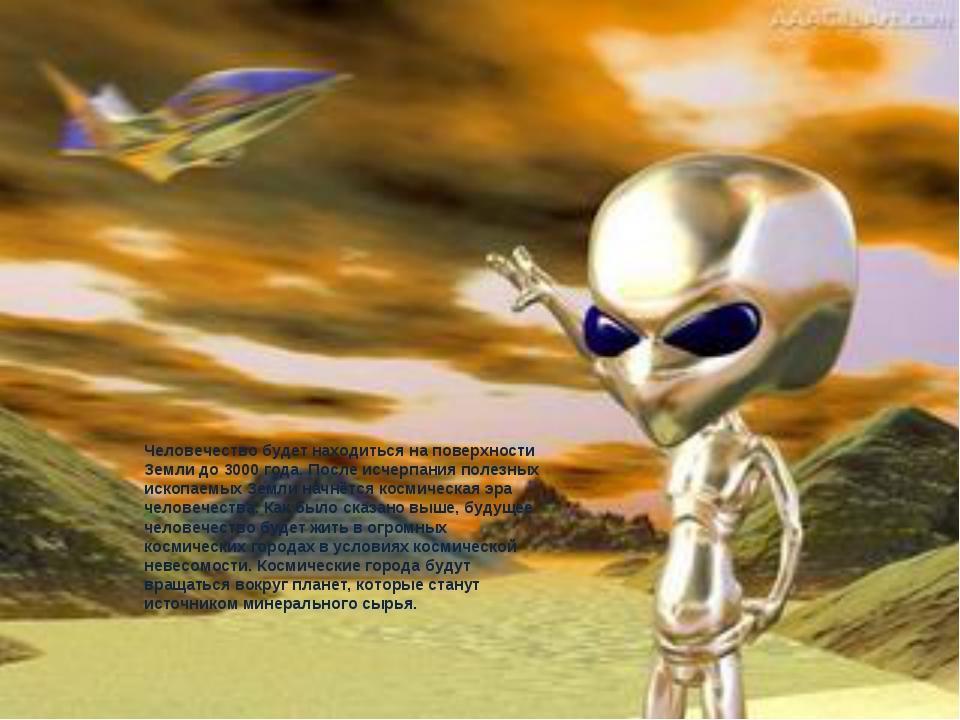 Человечество будет находиться на поверхности Земли до 3000 года. После исчерп...