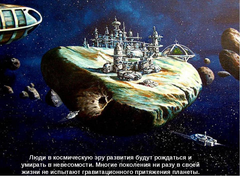 Люди в космическую эру развития будут рождаться и умирать в невесомости. Мног...