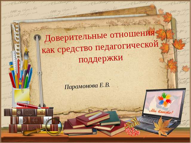 Парамонова Е.В. Доверительные отношения как средство педагогической поддержки