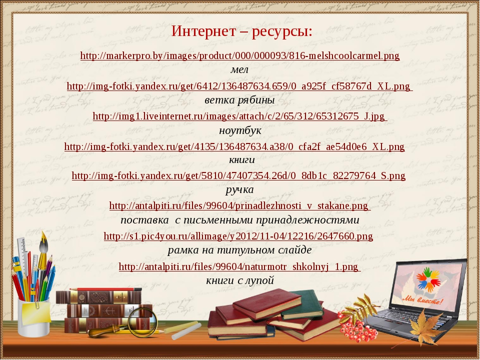 http://markerpro.by/images/product/000/000093/816-melshcoolcarmel.png мел htt...