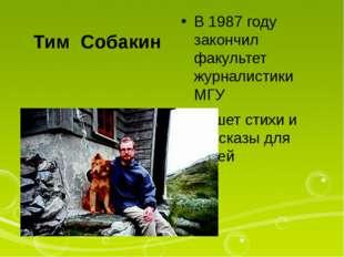 Тим Собакин В 1987 году закончил факультет журналистики МГУ Пишет стихи и рас