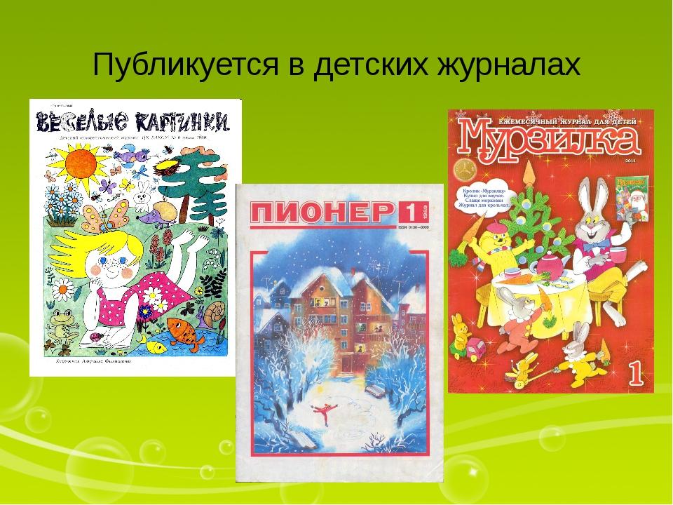 Публикуется в детских журналах