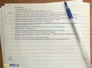 Список литературы Анализ современного урока. – М, 2001. Гузеев, В.В. Проекти