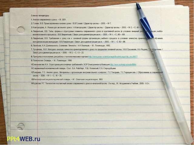 Список литературы Анализ современного урока. – М, 2001. Гузеев, В.В. Проекти...