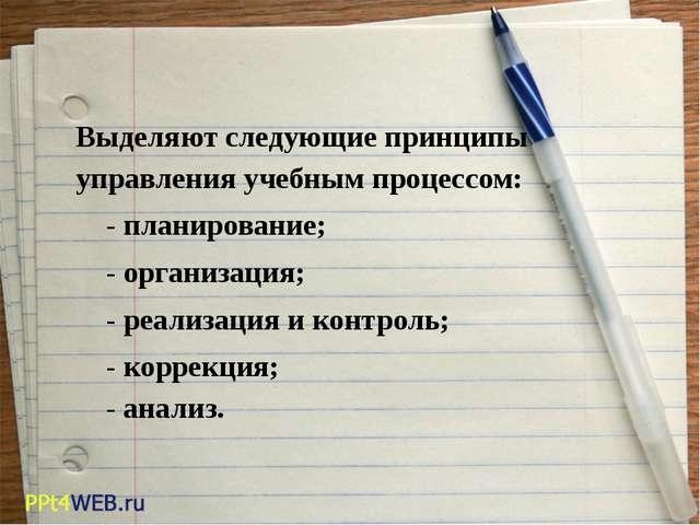 Выделяют следующие принципы управления учебным процессом:  - планиров...