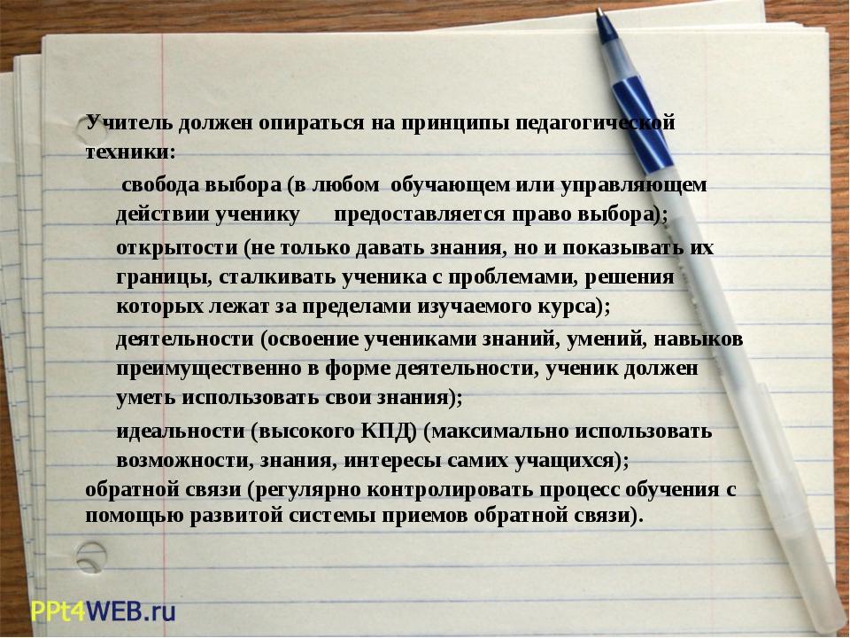 Учитель должен опираться на принципы педагогической техники: свобода выбора...