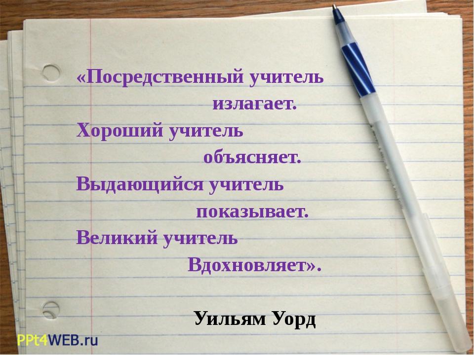 «Посредственный учитель излагает. Хороший учитель объясняет. Выдающийся учит...