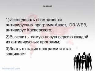 ЗАДАНИЕ 1)Исследовать возможности антивирусных программ Аваст, DR WEB, анти