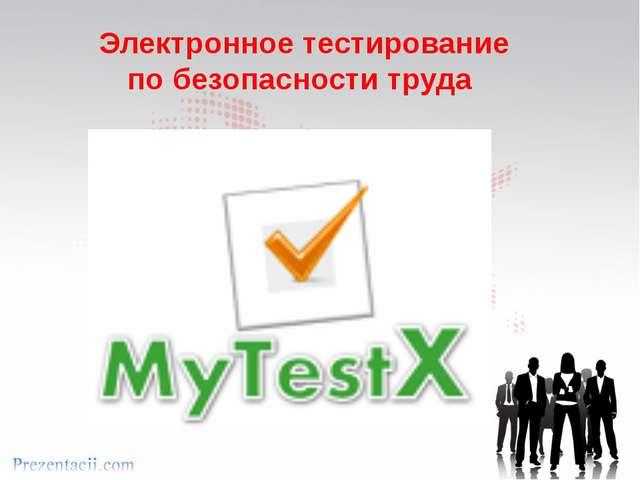 Электронное тестирование по безопасности труда