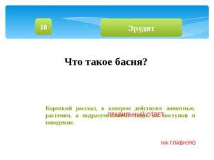 Поиск 50 Какие исторические слова встретились в былине «Как боролся русский б