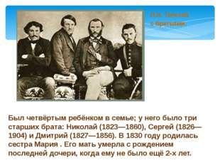Л.Н. Толстой с братьями. Был четвёртым ребёнком в семье; у него было три стар