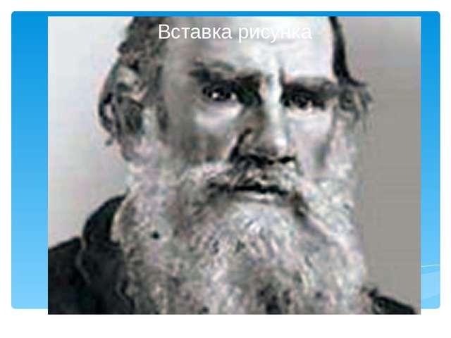 МБОУ СОШ №2 Урок литературного чтения в 3 «А» классе «Творчество Л.Н.Толстого...