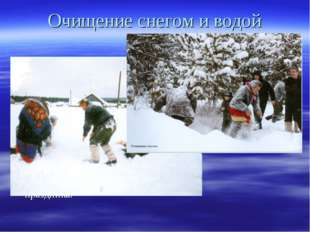 Очищение снегом и водой Достав зверя из берлоги, люди бросают друг в друга сн