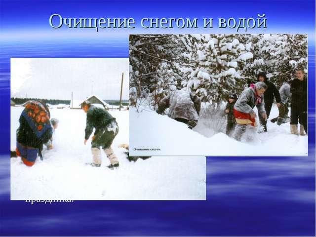 Очищение снегом и водой Достав зверя из берлоги, люди бросают друг в друга сн...