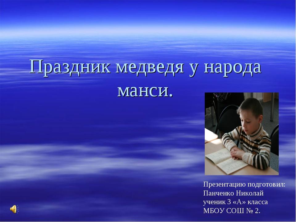 Праздник медведя у народа манси. Презентацию подготовил: Панченко Николай уче...