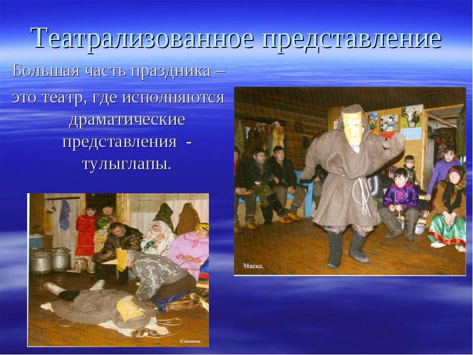 Театрализованное представление Большая часть праздника – это театр, где испол...
