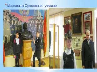 Московское Суворовское училище