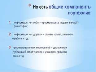 информация «от себя» – формулировка педагогической философии; информация «от