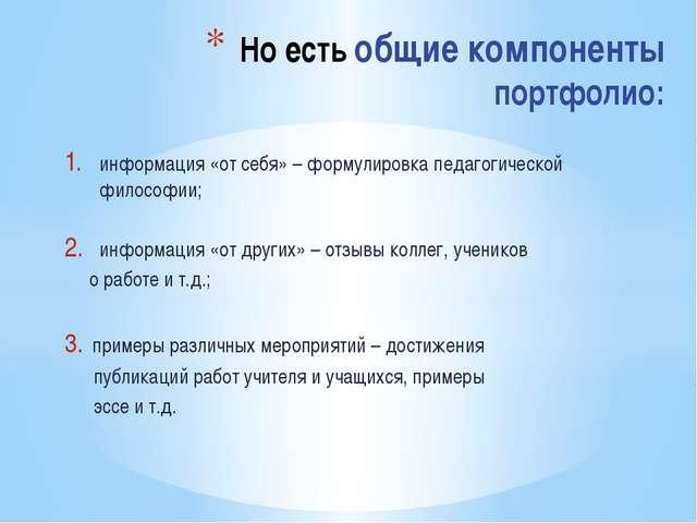 информация «от себя» – формулировка педагогической философии; информация «от...