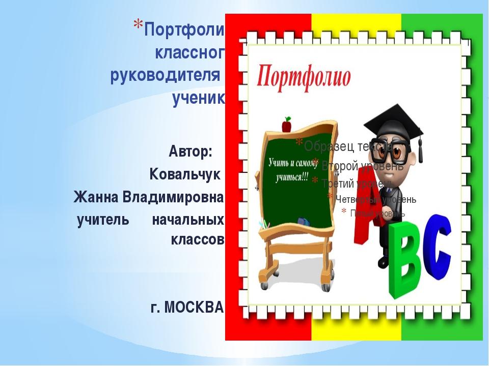 Портфолио классного руководителя и ученика Автор: Ковальчук Жанна Владимировн...