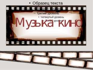 Музыка кино