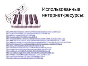 Использованные интернет-ресурсы: http://www.ithappensinindia.com/wp-content/u