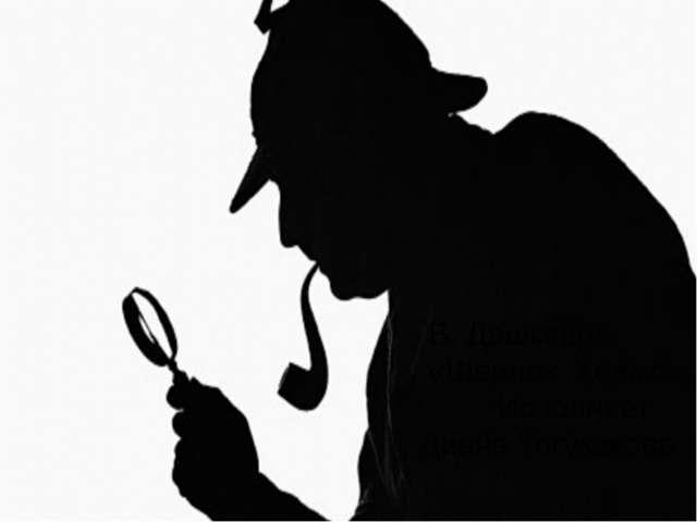 В. Дашкевич «Шерлок Холмс» Исполняет Диана Тогузакова